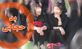 ریشه های بد حجابی زنان